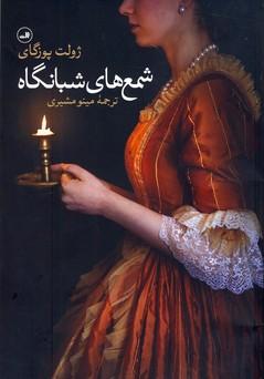 تصویر شمع هاي شبانگاه