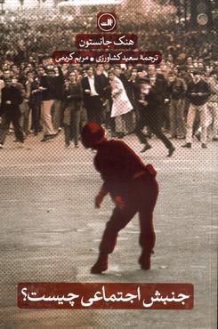 تصویر جنبش اجتماعي چيست؟