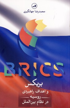 تصویر بريكس و اهداف راهبردي روسيه...