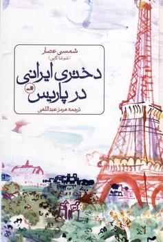 تصویر دختري ايراني در پاريس
