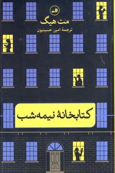 تصویر كتابخانه نيمه شب