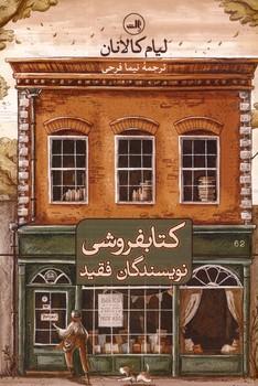 تصویر كتابفروشي نويسندگان فقيد