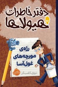 """تصویر دفتر خاطرات هيولاها12""""رژه ي مورچه هاي غول آسا"""""""