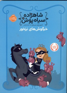 """تصویر شاهزاده سياه پوش""""خرگوش هاي بزخور"""""""