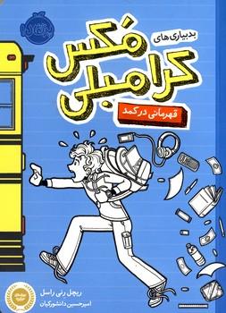 """تصویر بدبياري هاي مكس كرامبلي""""قهرماني در كمد"""""""