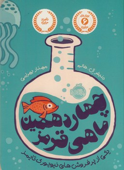 تصویر چهاردهمين ماهي قرمز