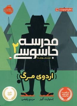 """تصویر مدرسه جاسوسي 2""""اردوي مرگ"""""""