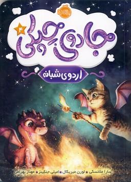 """تصویر جادوي چپكي4""""اردوي شبانه"""""""