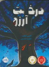 درخت آرزو