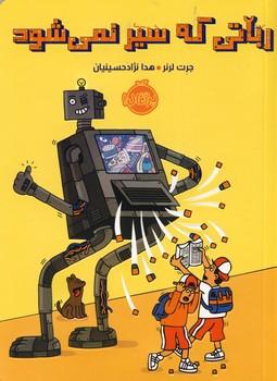 تصویر رباتي كه سير نمي شود