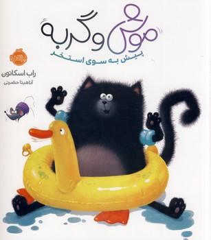 """تصویر موش و گربه """"پيش به سوي استخر"""""""