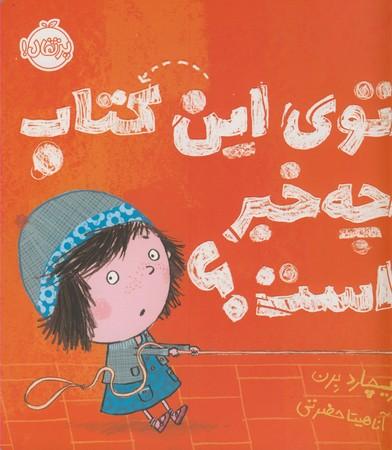 تصویر توي اين كتاب چه خبر است؟