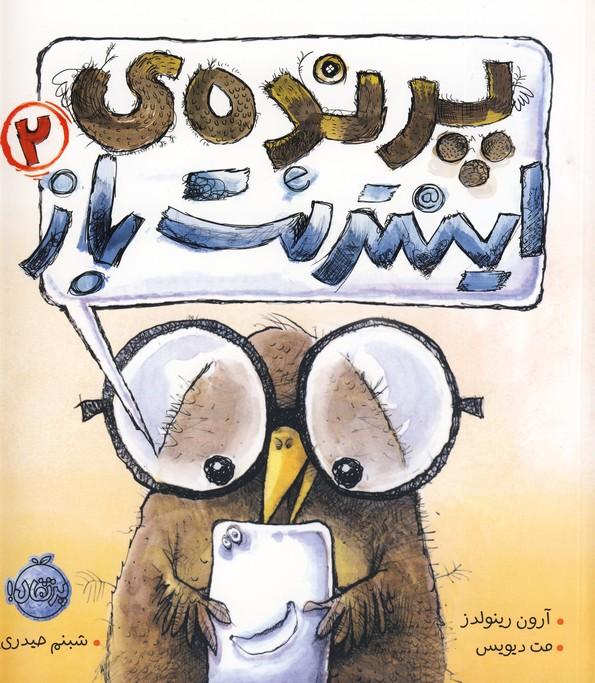 پرنده ي اينترنت باز 2