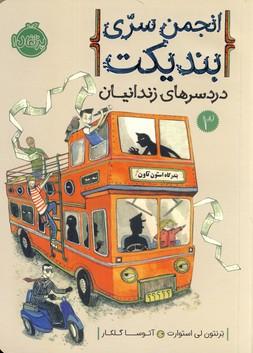 """تصویر انجمن سري بنديكت3""""دردسرهاي زندانيان"""""""