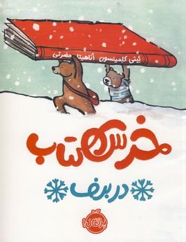 تصویر خرس كتاب در برف