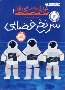 """تصویر قرارگاه فضايي آلفا1""""سرنخ فضايي"""""""
