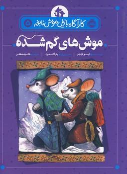 """تصویر كارآگاه بازيل موش نابغه4""""موش هاي گم شده"""""""