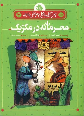 """تصویر كارآگاه بازيل موش نابغه3""""محرمانه در مكزيك"""""""