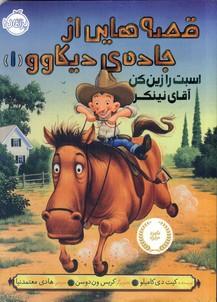 تصویر قصه هايي از جاده ي ديكاوو1:اسبت را ...