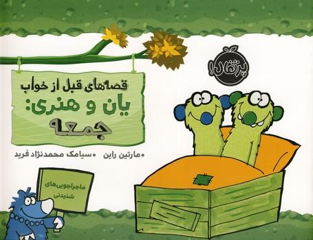 تصویر قصه هاي قبل از خواب يان و هنري:جمعه