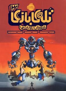 تصویر تله بازي 3:شورش ربات ها