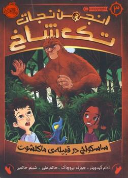 "تصویر انجمن نجات تك شاخ3""ساسكواچ در قبيله ماكلشوت"""