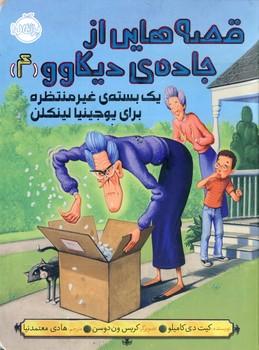 قصه هايي از جاده ي ديكاوو4:يك بسته غيرمنتظره ...