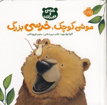 """خرسي و دوستانش""""موشي كوچك،خرسي بزرگ""""(پرتقال)"""