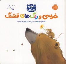 """خرسي و دوستانش""""خرسي و رنگ هاي قشنگ"""""""