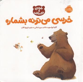 """خرسي و دوستانش""""خرسي مي تونه بشماره""""(پرتقال)"""