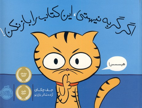 اگر گربه نيستي،اين كتاب را باز نكن