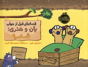 قصه هاي قبل از خواب يان و هنري:شنبه