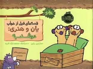 تصویر قصه هاي قبل از خواب يان و هنري:دوشنبه