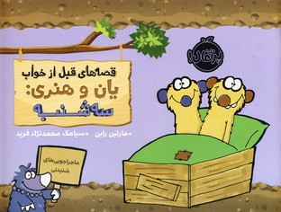 قصه هاي قبل از خواب يان و هنري:سه شنبه