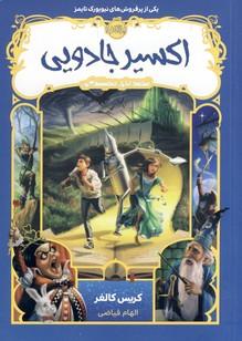 """قصه هاي هميشگي """"اكسير جادويي"""""""
