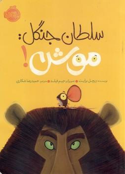 تصویر سلطان جنگل:موش!