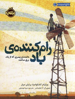 """تصویر رام كننده ي باد""""داستان پسري كه از باد،برق ساخت"""
