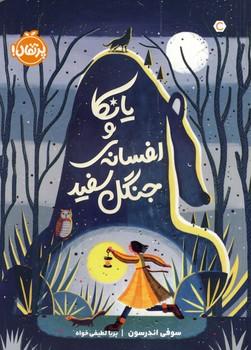 تصویر يانكا و افسانه ي جنگل سفيد