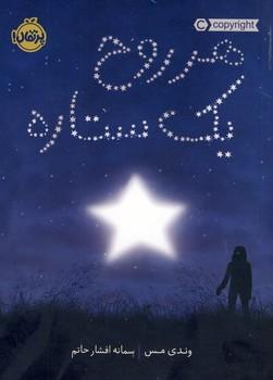 تصویر هر روح يك ستاره