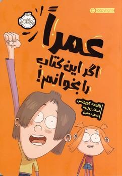 تصویر عمرا اگر اين كتاب را بخوانم!