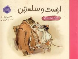 """تصویر ارنست و سلستين""""جشن دردساز"""""""