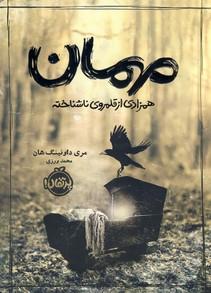 تصویر مهمان:همزادي از قلمروي ناشناخته
