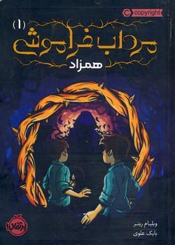 """تصویر مرداب فراموشي1""""همزاد"""""""