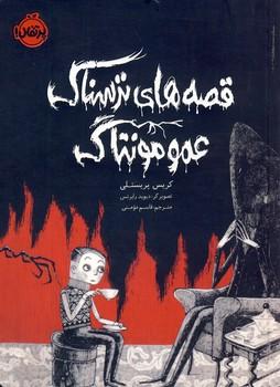 تصویر قصه هاي ترسناك عمو مونتاگ