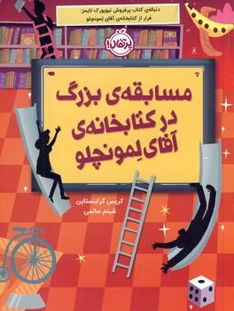 تصویر مسابقه ي بزرگ در كتابخانه ي آقاي لمونچلو