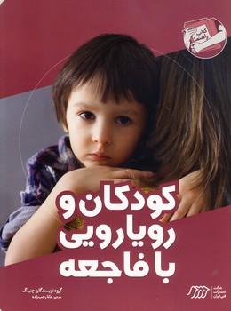 تصویر كودكان و رويارويي با فاجعه