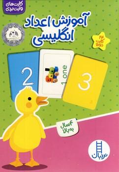 "تصویر آموزش اعداد انگليسي""24 عدد كارت دورو"""