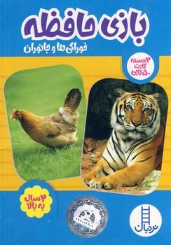 "تصویر بازي حافظه""خوراكي ها و جانوران""2 دسته كارت 50تايي"