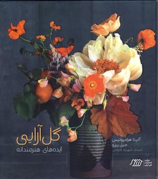 تصویر گل آرايي