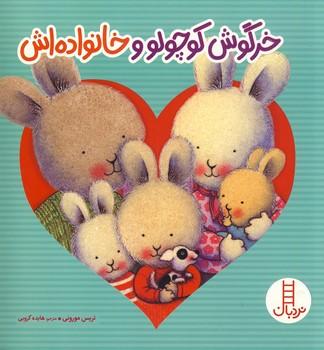 تصویر خرگوش كوچولو و خانواده اش